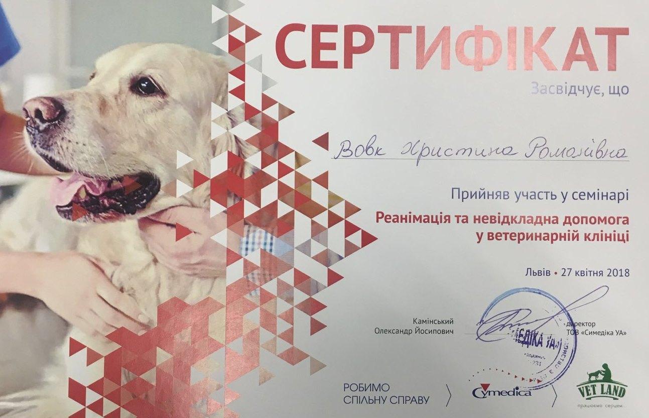 Ветеринарна клініка, «ВЕТМЕДКОМПЛЕКС»