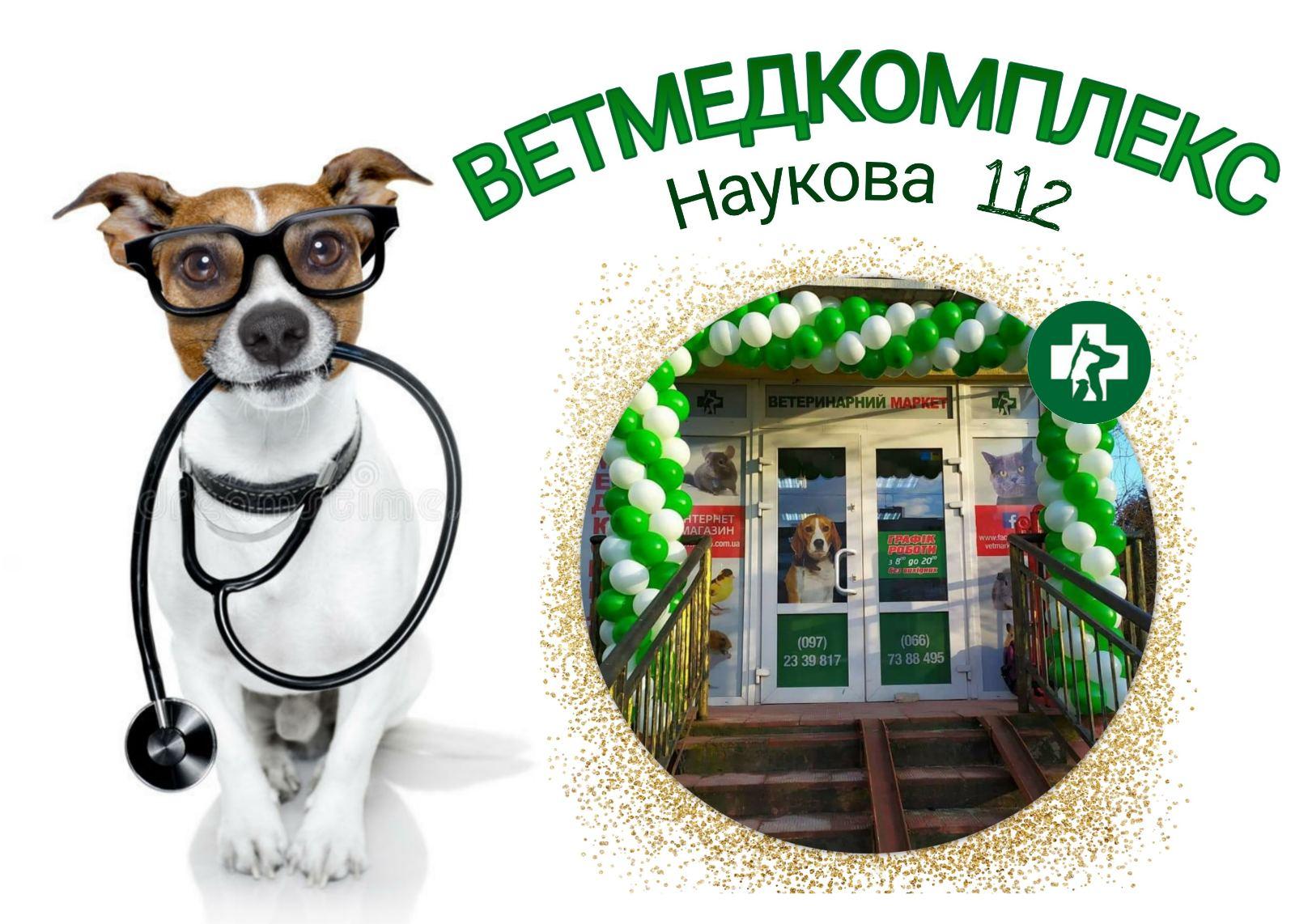 Ветеринарний кабінет Наукова